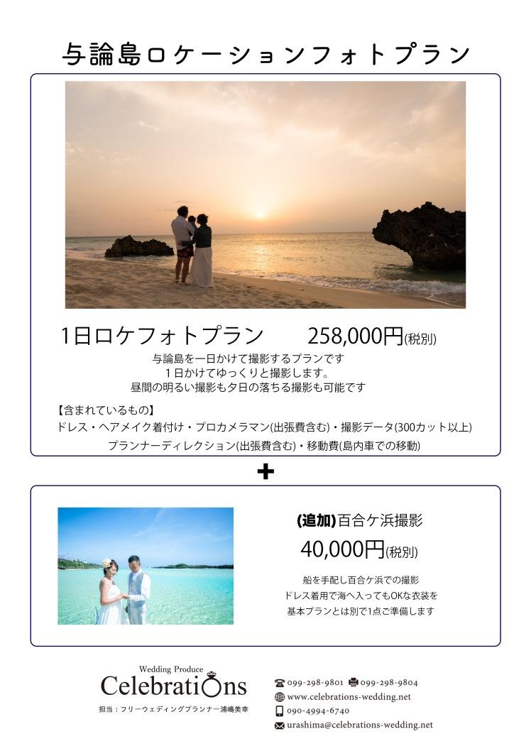 与論島ロケーションフォトプラン19